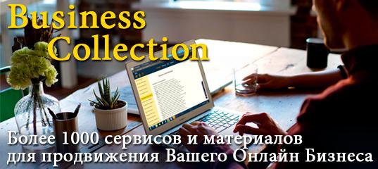 Бизнес-Коллекция