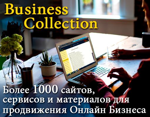 В этой Коллекции собраны более 1000 всевозможных сайтов, сервисов, программ и материалов для продвижения Вашего Онлайн Бизнеса!